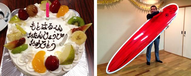 ケーキとサーフボード