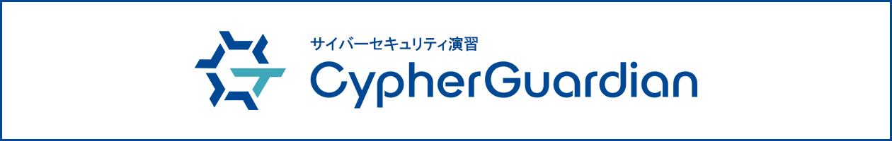 CypherGuardian