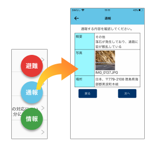 利用者からの災害情報等の通報